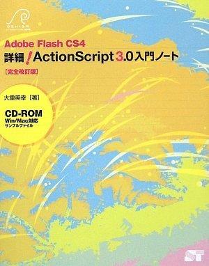 Adobe Flash CS4 詳細! ActionScript3.0入門ノート[完全改訂版] (Oshige introduction note)の詳細を見る