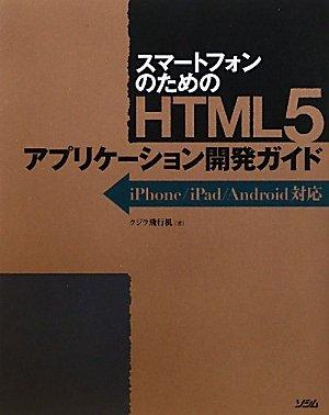 スマートフォンのためのHTML5アプリケーション開発ガイド―iPhone/iPad/Android対応の詳細を見る