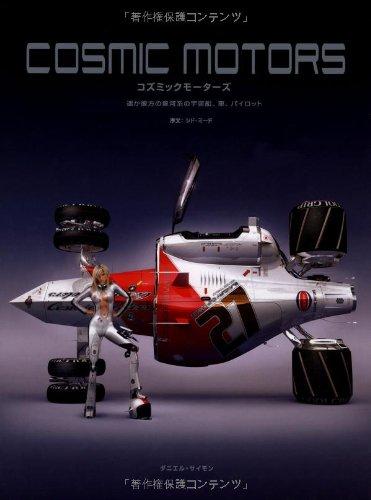 COSMIC MOTORS -遥か彼方の銀河系の宇宙船、車、パイロット-の詳細を見る