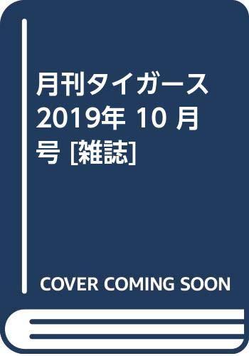 月刊タイガース 2019年 10 月号 [雑誌]