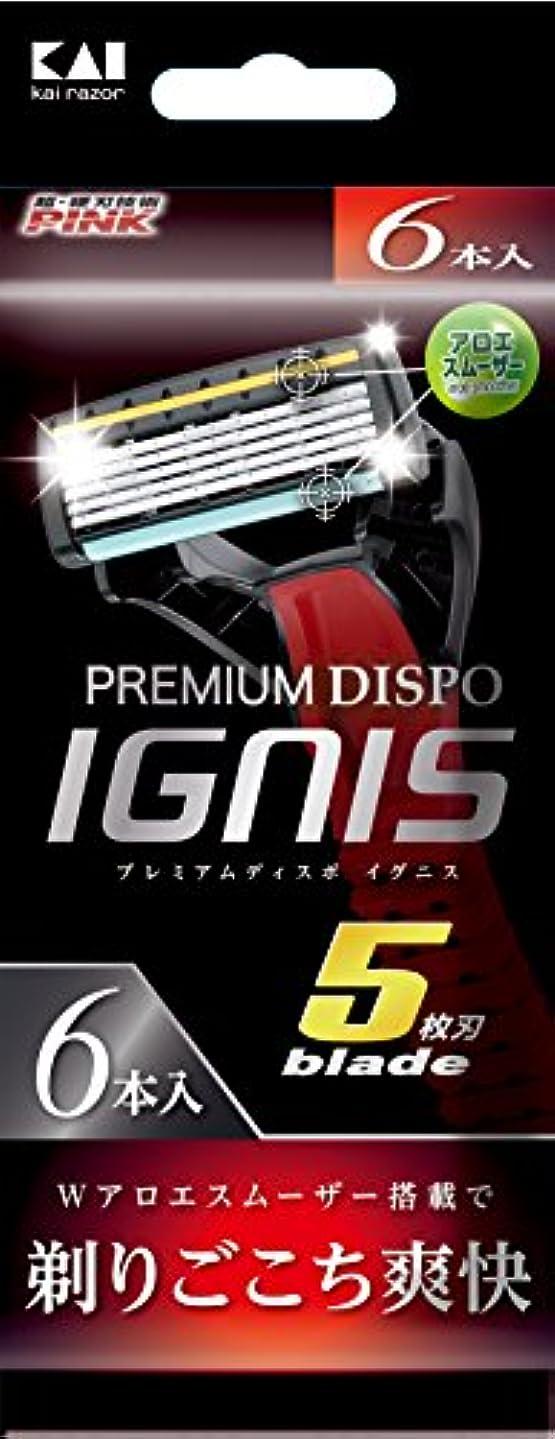 欲望シート消毒剤PREMIUM DISPO IGNIS(プレミアム ディスポ イグニス)5枚刃 使い捨てカミソリ 6本入