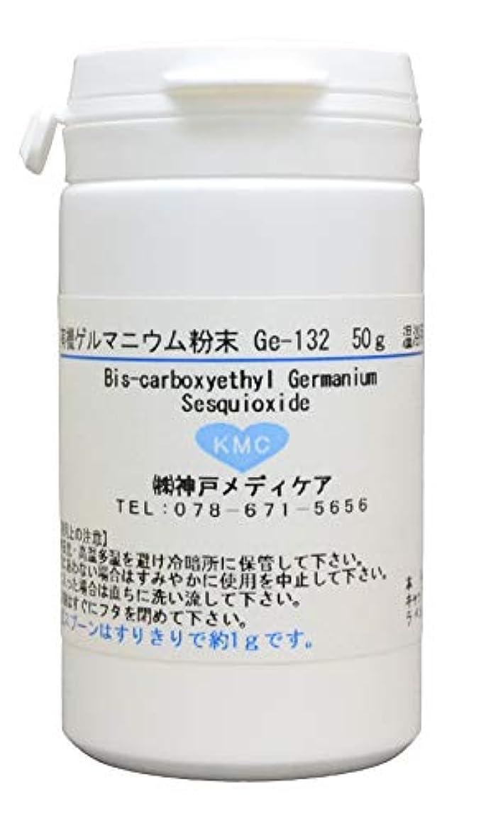 光景座る航空便有機ゲルマニウム粉末【50g】Ge132パウダー 温浴専用 入浴剤