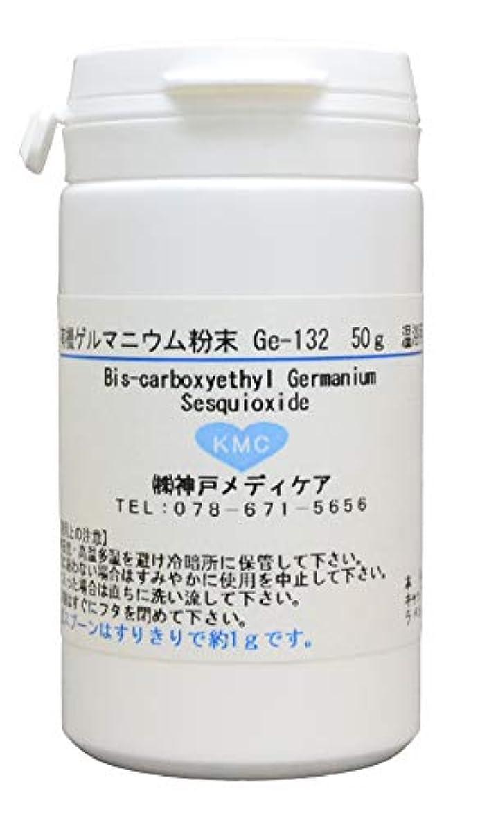 有機ゲルマニウム粉末【50g】Ge132パウダー 温浴専用 入浴剤