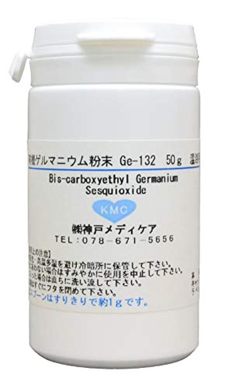 抹消ブームユニークな有機ゲルマニウム粉末【50g】Ge132パウダー 温浴専用 入浴剤