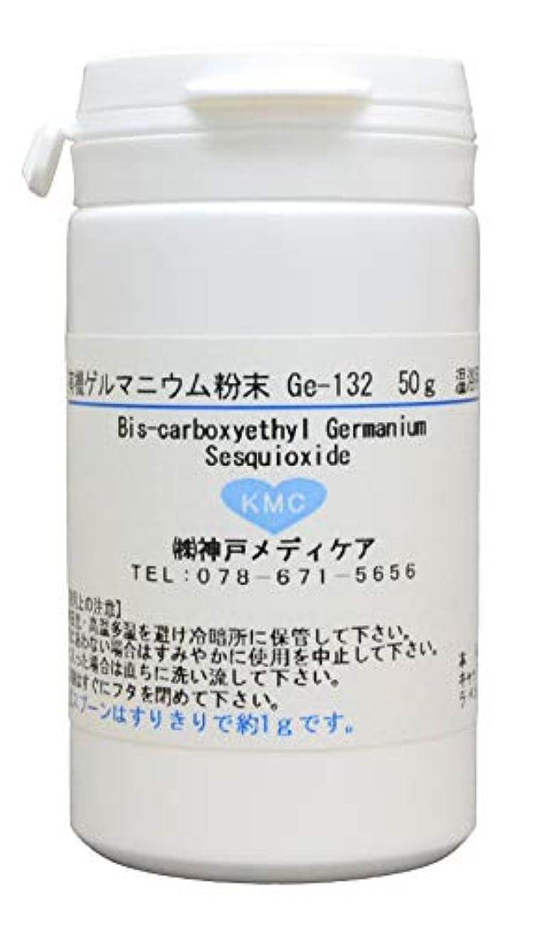 興奮するモッキンバードオーバードロー有機ゲルマニウム粉末【50g】Ge132パウダー 温浴専用 入浴剤