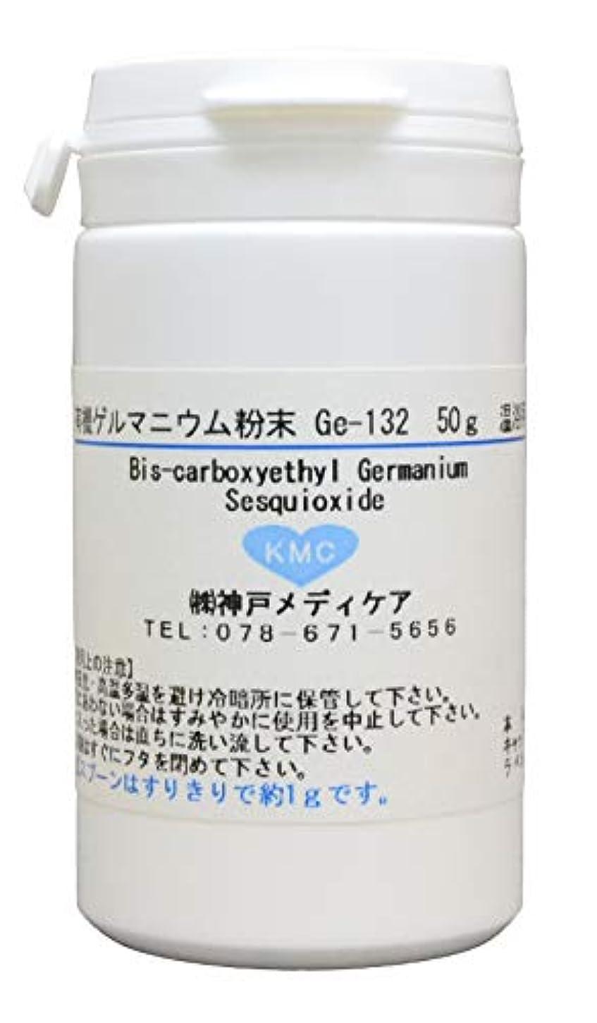 背が高いプロット会社有機ゲルマニウム粉末【50g】Ge132パウダー 温浴専用 入浴剤