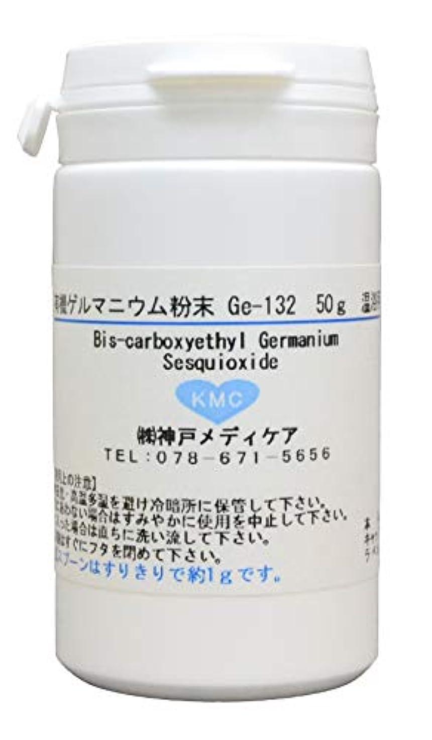 鋭く画家賞賛有機ゲルマニウム粉末【50g】Ge132パウダー 温浴専用 入浴剤