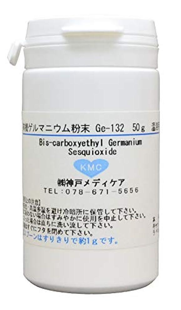 仲介者悪夢充電有機ゲルマニウム粉末【50g】Ge132パウダー 温浴専用 入浴剤