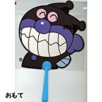 【アンパンマン】ダイカットうちわ バイキンマン