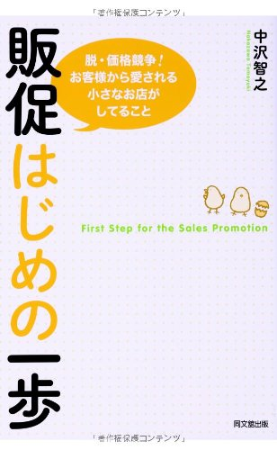 販促はじめの一歩 (DO BOOKS)