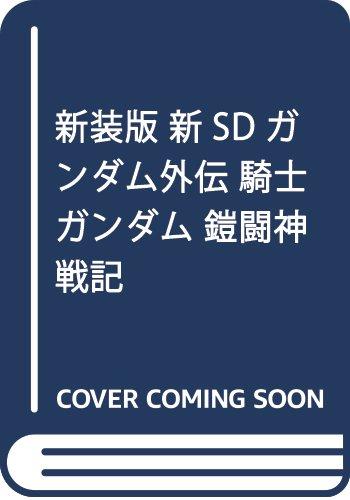 新装版 新SDガンダム外伝 騎士ガンダム 鎧闘神戦記: KC DX