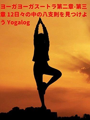 ヨーガヨーガスートラ第二章-第三章 12日々の中の八支則を見つけよう Yogalog