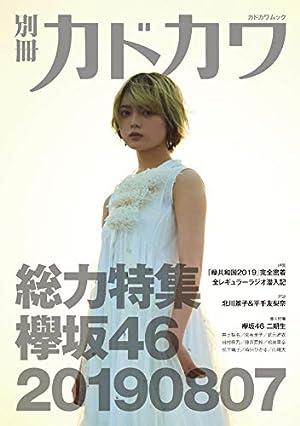 別冊カドカワ 総力特集 欅坂46 20190807 (カドカワムック)