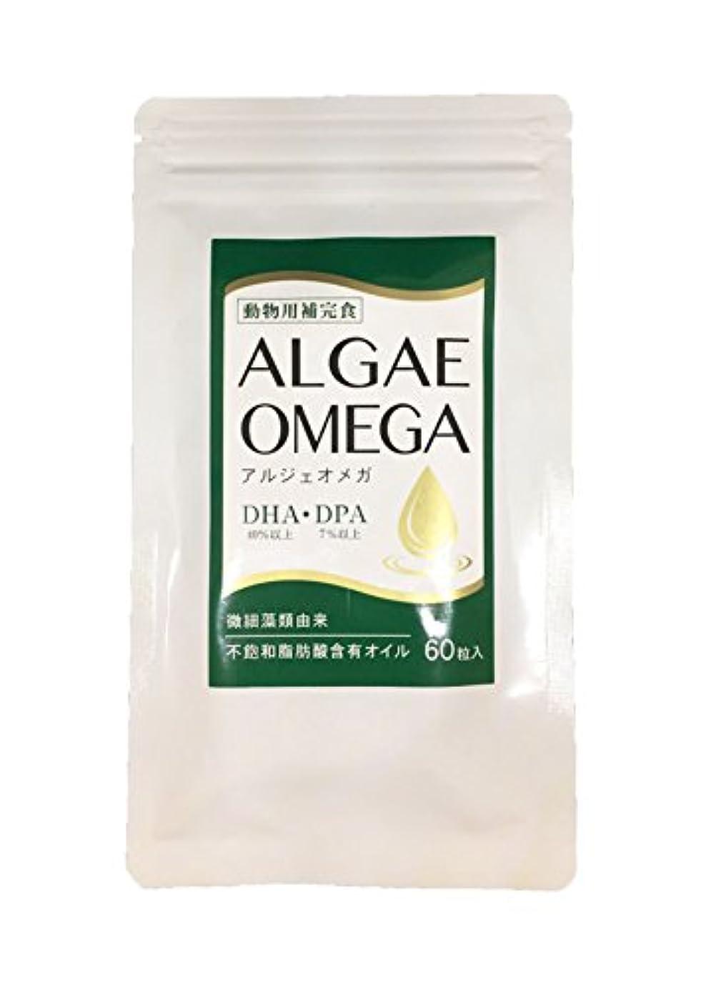 辛い寄り添う犯すAHS 60粒 アルジェオメガ 犬用 猫用 ペット用 サプリメント オメガ3 脂肪酸 DHA DPA