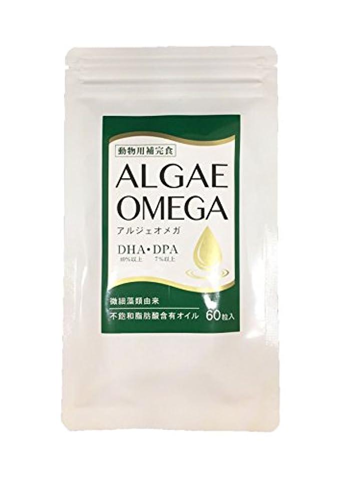 才能のある記憶に残る暖かくAHS 60粒 アルジェオメガ 犬用 猫用 ペット用 サプリメント オメガ3 脂肪酸 DHA DPA