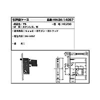 YKKAP メンテナンス部品 引戸錠ケース (HH3K-14057) [YS]シルバー *製品色・形状等仕様変更になる場合があります*