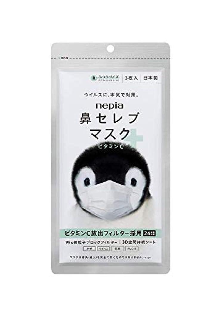 騒ぎ義務純粋な鼻セレブマスク ビタミンC ふつうサイズ 3枚入り×3セット