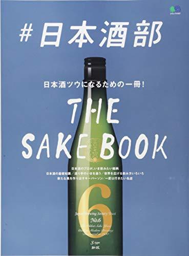 #日本酒部 (エイムック 4197)...
