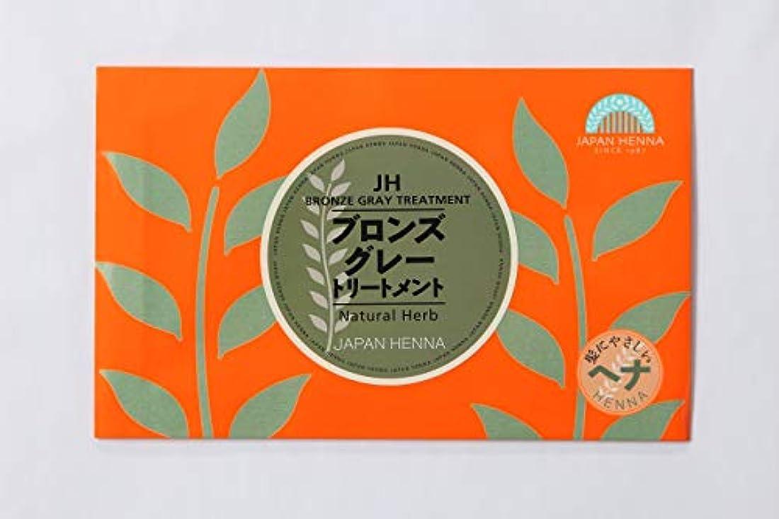 ジャパンヘナ ブロンズグレー ヘナ (ブロンズグレートリートメント) 100g入+手袋1組 【3個までご注文可】
