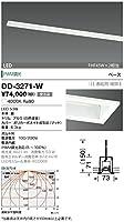DD-3271-W 山田照明 白色LEDベースライト(FHF45W×2相当)(切込穴寸60×1226mm)
