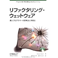リファクタリング・ウェットウェア ―達人プログラマーの思考法と学習法