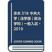 中央大学(法学部〈政治学科〉−一般入試・センター併用方式) (2019年版大学入試シリーズ)