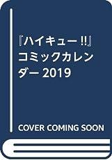 『ハイキュー!!』コミックカレンダー2019