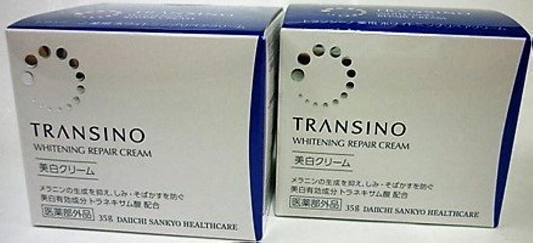 仕様革命的くさび<お得な2個パック>トランシーノ 薬用ホワイトニング リペアクリーム 35g入り×2個