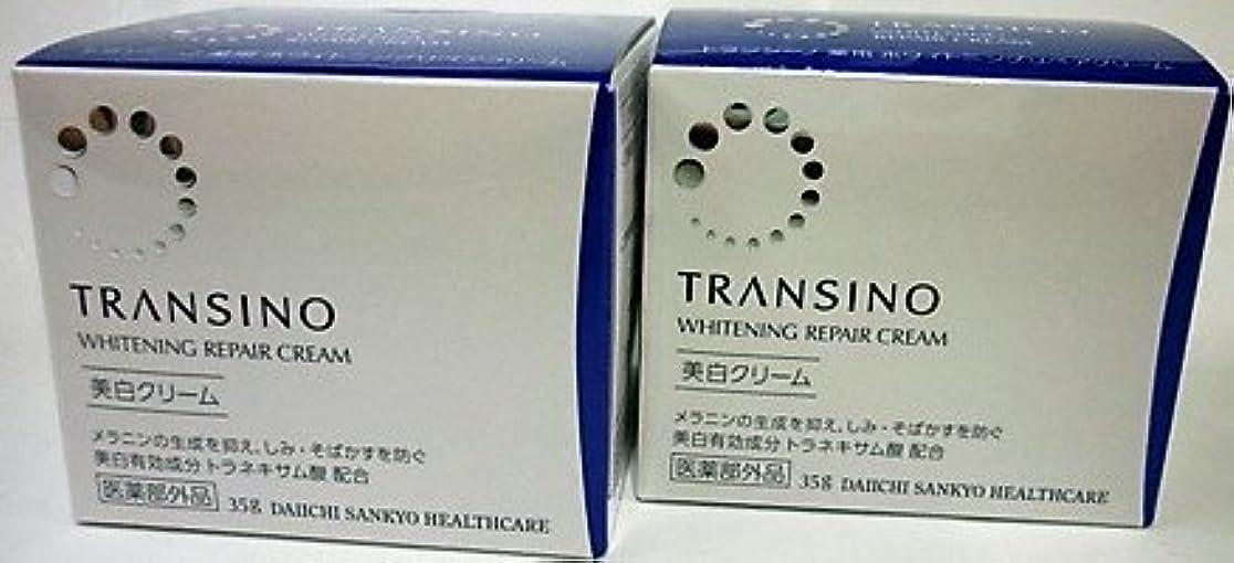 吸い込む出会い先例<お得な2個パック>トランシーノ 薬用ホワイトニング リペアクリーム 35g入り×2個