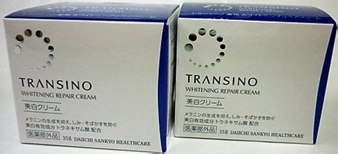 代わりのごみ大胆な<お得な2個パック>トランシーノ 薬用ホワイトニング リペアクリーム 35g入り×2個
