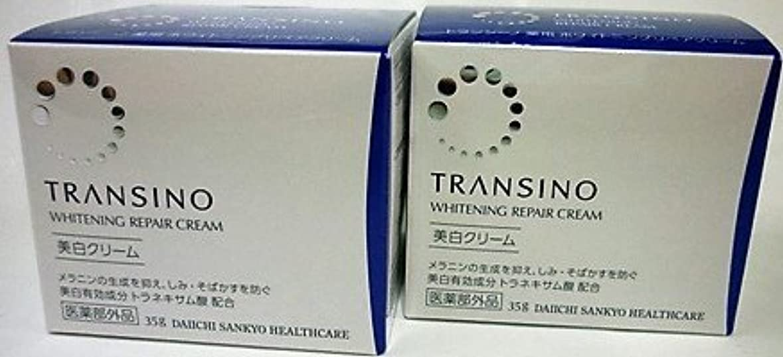 まばたきマイク篭<お得な2個パック>トランシーノ 薬用ホワイトニング リペアクリーム 35g入り×2個