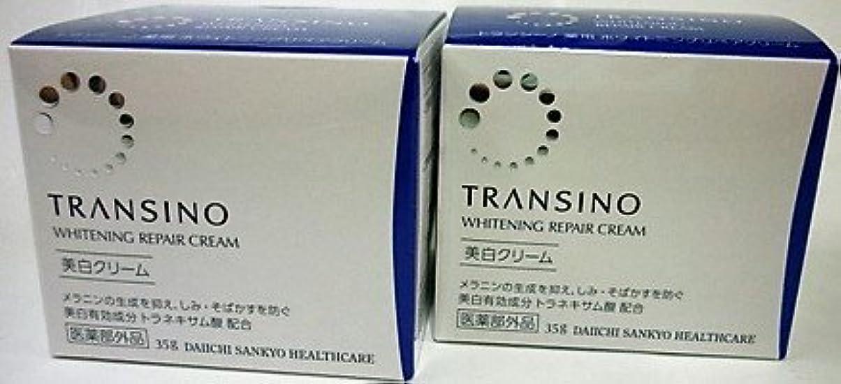 関与するペイン防止<お得な2個パック>トランシーノ 薬用ホワイトニング リペアクリーム 35g入り×2個