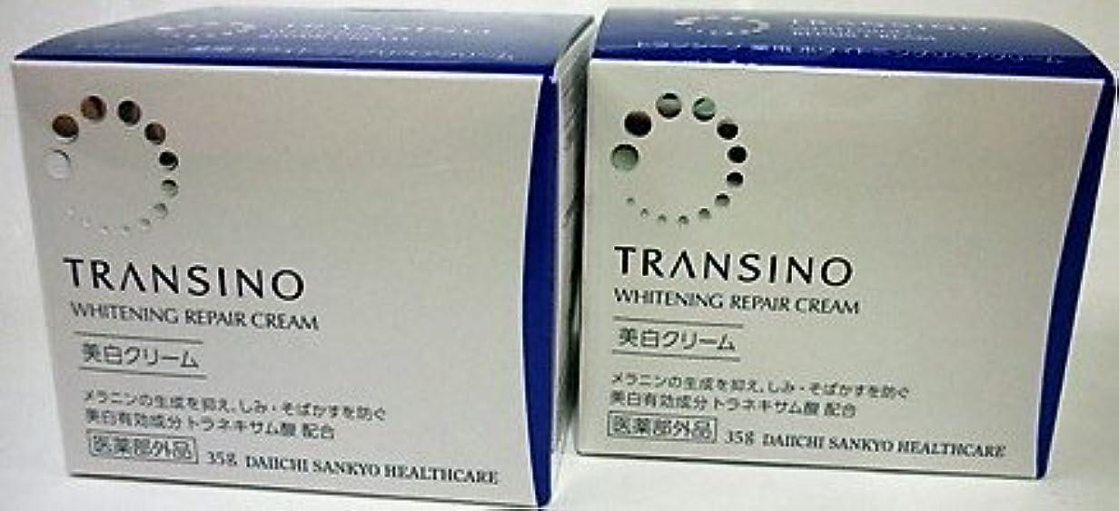 パラメータ影響力のある厚さ<お得な2個パック>トランシーノ 薬用ホワイトニング リペアクリーム 35g入り×2個