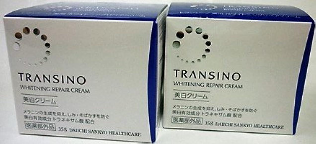 貨物クーポン驚<お得な2個パック>トランシーノ 薬用ホワイトニング リペアクリーム 35g入り×2個
