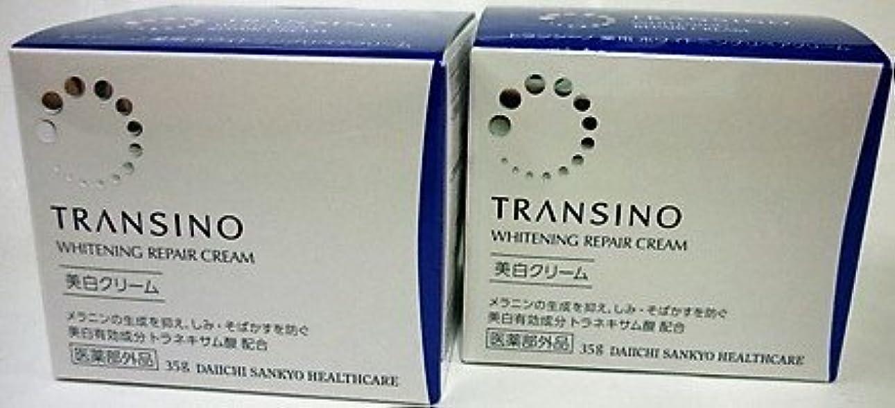 嘆願畝間セクション<お得な2個パック>トランシーノ 薬用ホワイトニング リペアクリーム 35g入り×2個
