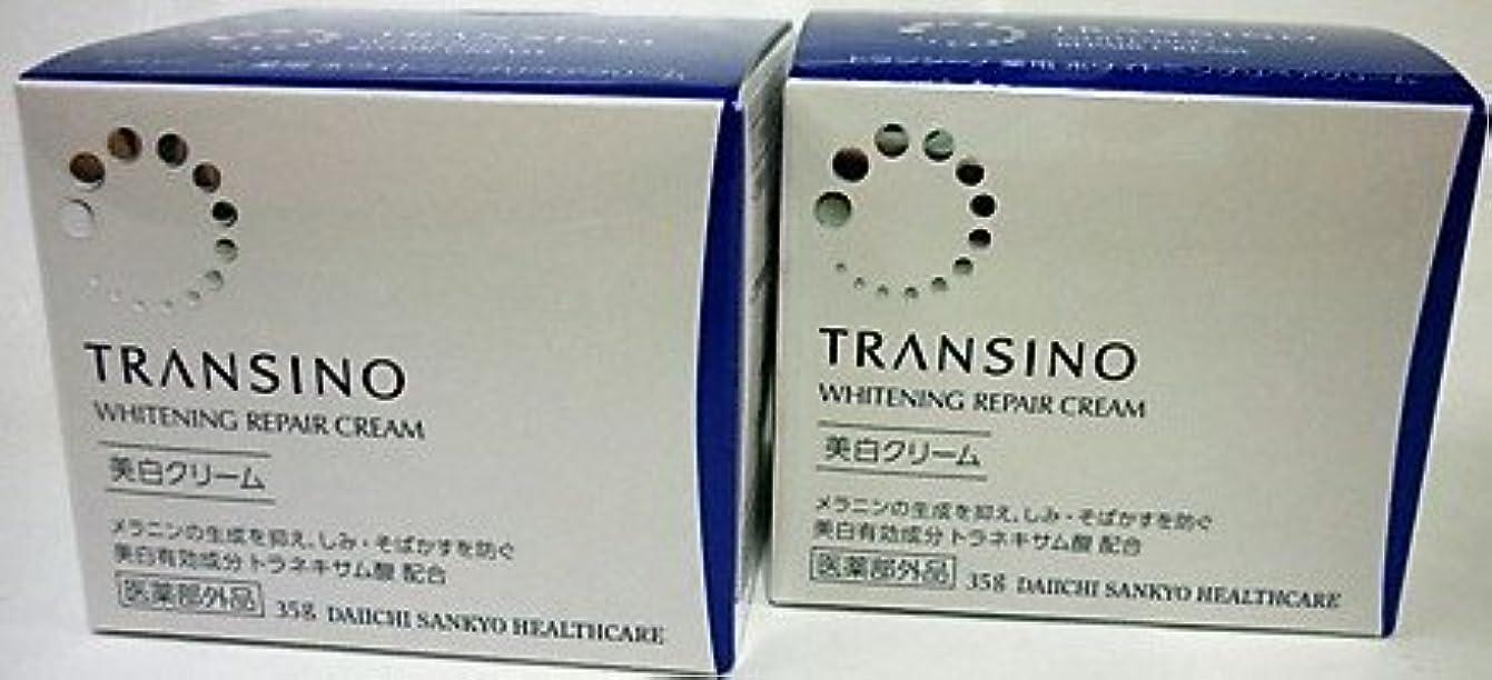 うっかり毎週細心の<お得な2個パック>トランシーノ 薬用ホワイトニング リペアクリーム 35g入り×2個