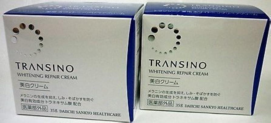 思いやり絶滅させる人気の<お得な2個パック>トランシーノ 薬用ホワイトニング リペアクリーム 35g入り×2個