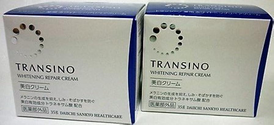 タール入浴尊敬する<お得な2個パック>トランシーノ 薬用ホワイトニング リペアクリーム 35g入り×2個