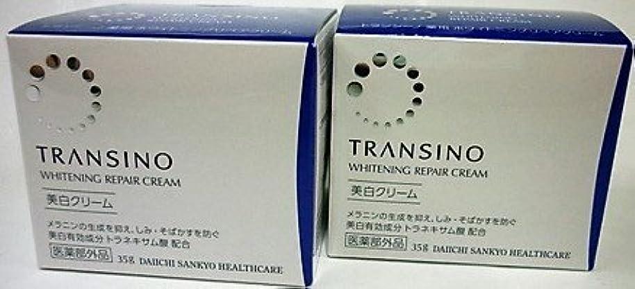 処理するローズ広範囲<お得な2個パック>トランシーノ 薬用ホワイトニング リペアクリーム 35g入り×2個