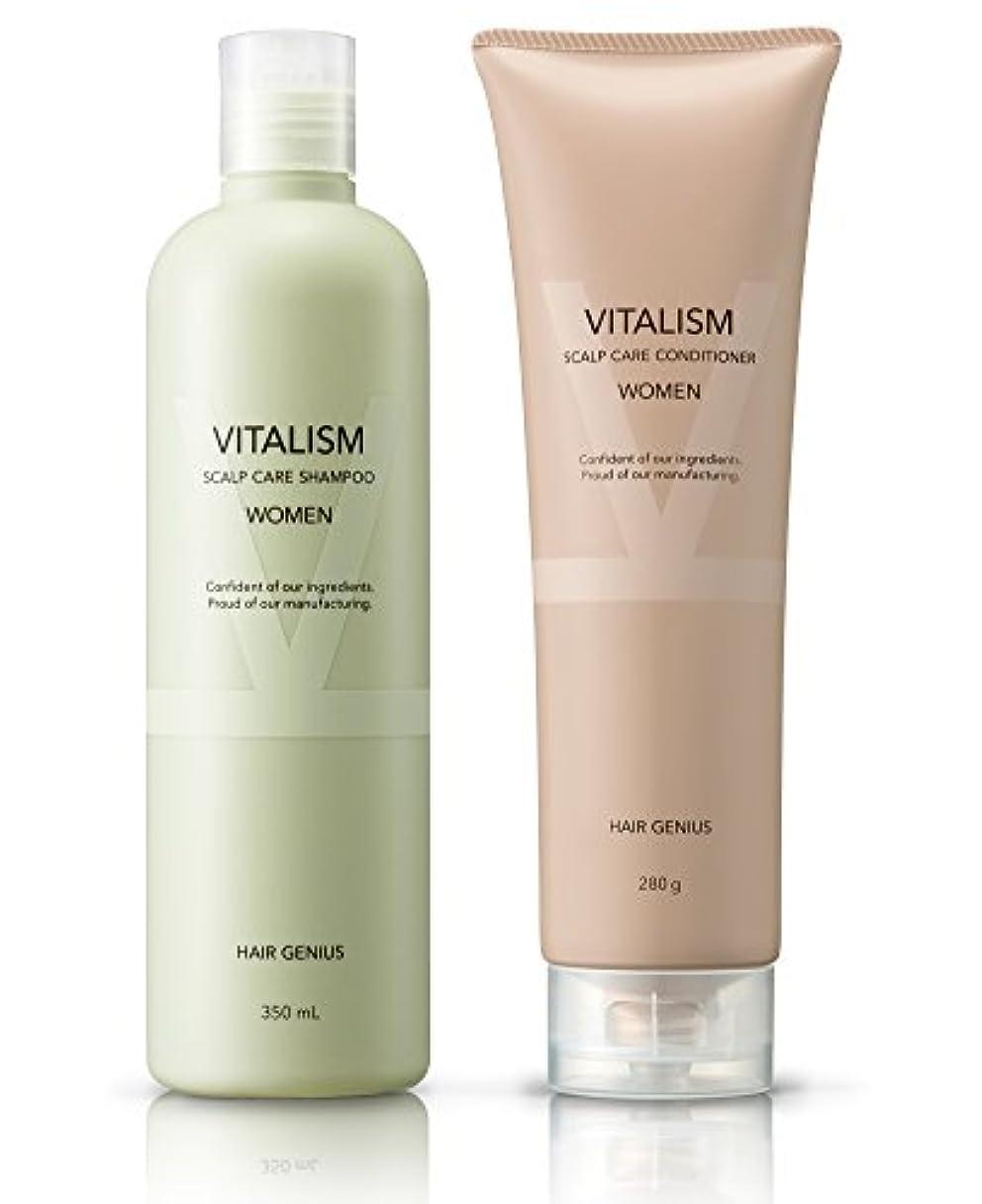 香水平均姿勢バイタリズム(VITALISM) スカルプケア レディース 2点セット (シャンプー & コンディショナー) ノンシリコン 女性用