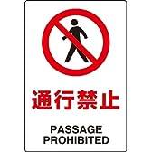 JIS規格安全標識 通行禁止 1枚入り エコユニボード製(大) 802-111 450×300mm
