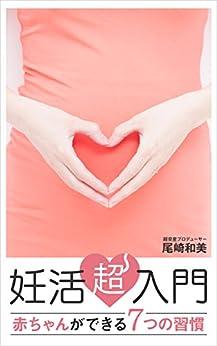 [尾崎和美]の妊活超入門 赤ちゃんができる7つの習慣