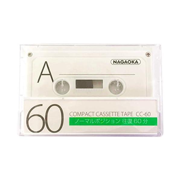 ナガオカ カセットテープ CC-60 カセットテ...の商品画像