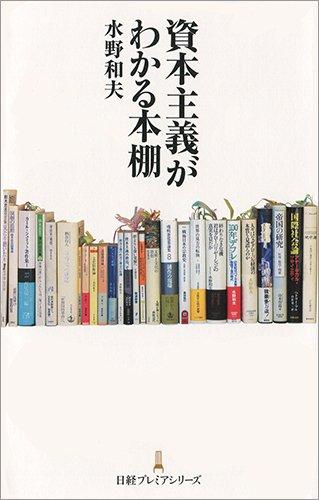 資本主義がわかる本棚 日経プレミアシリーズの詳細を見る