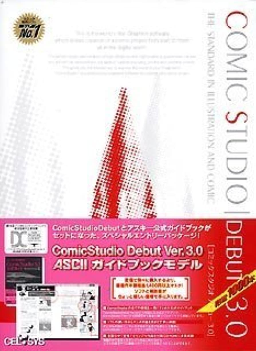 大脳信頼できる統合するComicStudioDebut Ver.3.0 ASCIIガイドブックモデル Windows版