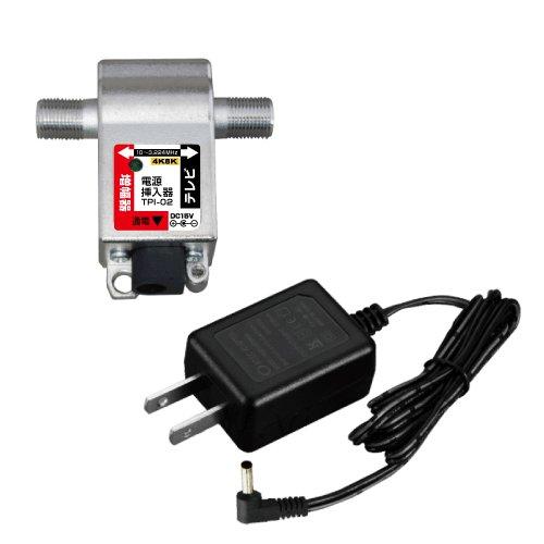4K8K対応 電源供給機 (ブースター電源部) (増幅器・BS/CSアンテナ等に) DC15V 0.6A FE-TPI-SET2
