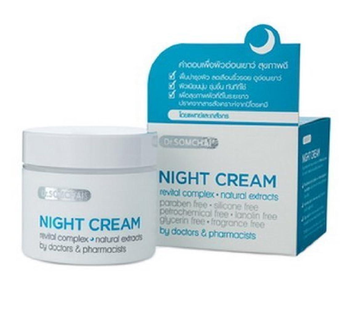 弱めるゆり争うDr. Somchai Night Cream by Dr Somchai