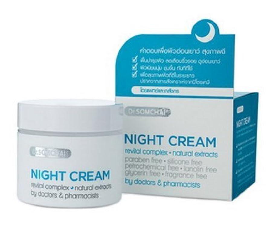 アルファベットスロット適応Dr. Somchai Night Cream by Dr Somchai