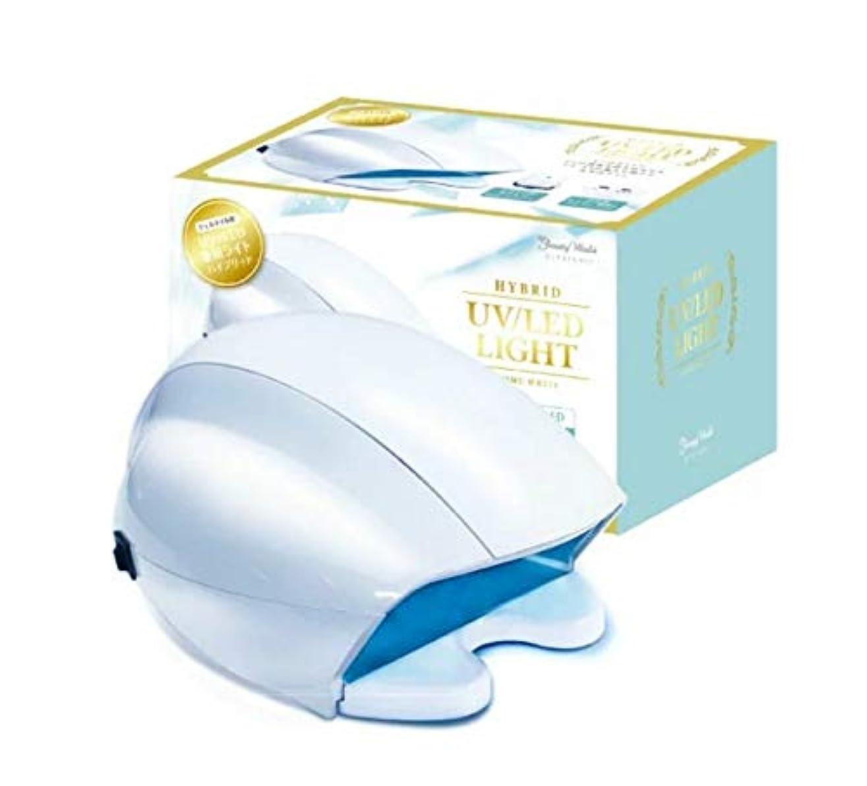 ハイブリッドUV/LEDライト ドームホワイト ALT10001 2機能 3段階タイマー機能付き ハンド ジェル ネイル 硬化 UV LED ライト ビューティーワールド プレゼント