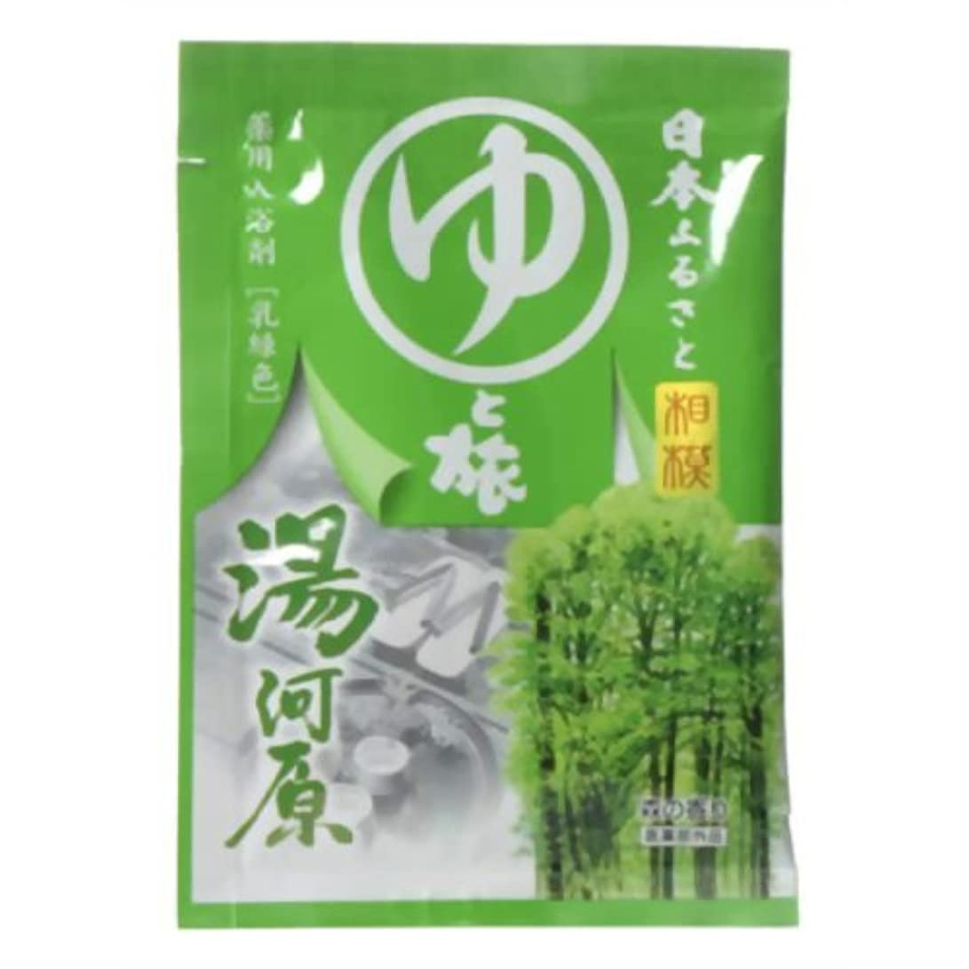 メディックデマンドマウントヤマサキの入浴剤シリーズ 湯河原(入浴剤)